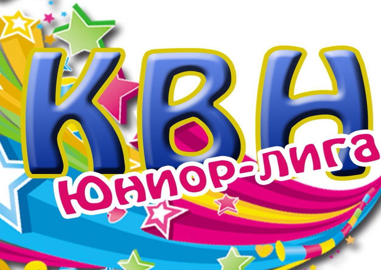 В Детской лиге КВН сыграет команда из Курска