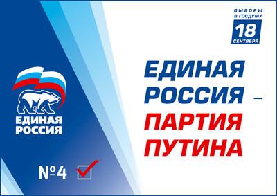 27 июня 2016 года на XV съезде «Единой России» Владимир Путин еще раз подтвердил единство партии и президента